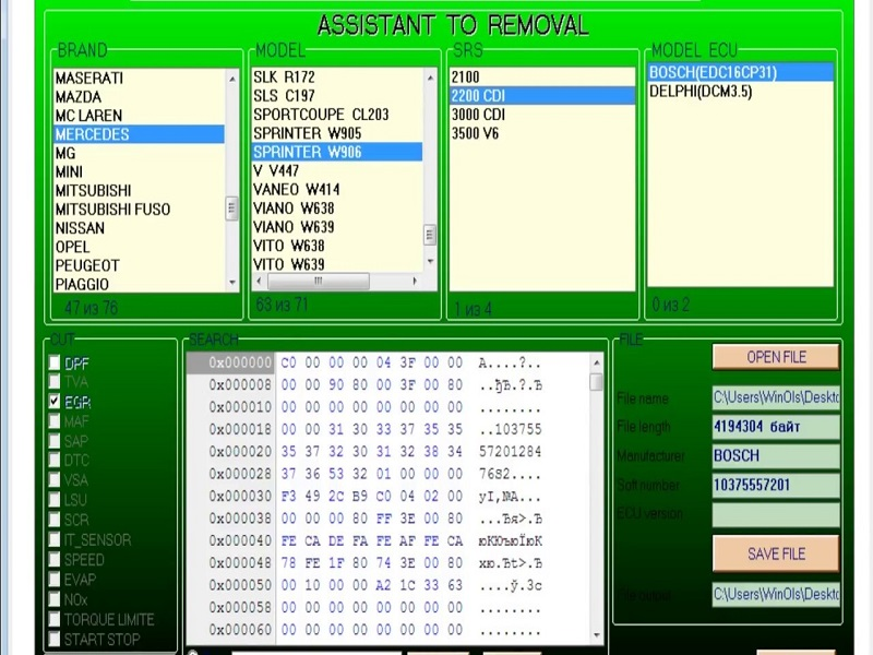 Софтуерно премахване на EGR клапан - 1