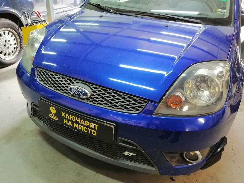 Смяна брава Ford Fiesta